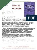 Высшая математика для экономистов_Клименко Ю.И_2005 -736с.pdf