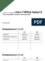 Преимущества DEX на базе протокола первого уровня