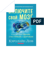 Включите свой мозг Кэролайн Лиф.pdf