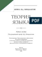 Хроленко А. Т., Бондалетов В. Д. - Теория языка. Учебное пособие - 2004.pdf