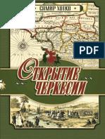 Хотко С.Х. Открытие Черкесии