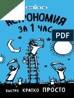 Астрономия за 1 час.pdf