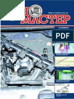 Автомастер 1.11.pdf