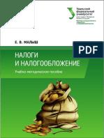 978-5-7996-2068-4_2017.pdf