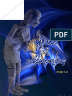 Tar Yar Min Wai - Kyun Taw nae nat pha yar statue