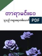 TarYarMinWai_2010-Rev1