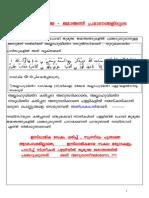 Malayalam bukhari pdf al sahih