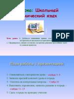 1423114062_shkolnyy-algoritmicheskiy-yazyk