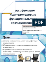 1349545358_klassifikaciya-kompyuterov-po-funkcionalnym-vozmozhnostyam.pptx