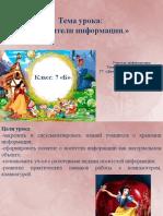 1349546180_nositeli-informacii.ppt