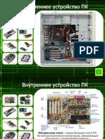 1347945705_vnutrennee-ustroystvo-pk.pps
