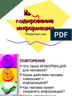 1349375285_kodirovanie-informacii.ppt