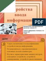 1349546362_ustroystva-vvoda-informacii