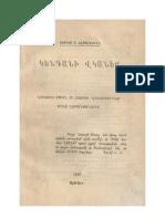 Temoignages_vivants_1948_beirut