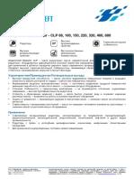 TDS_Gazpromneft Reductor CLP