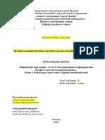 2_2_Образцы титульных листов для курсвых работ_восток и лингвистика.docx