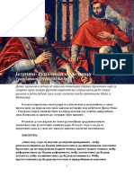 02.ДРЕВНОВАЊЕ -Језуити-духовници и злочинци 1. део.pdf