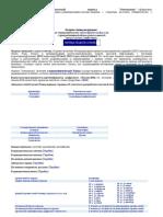 Мультидисциплинарный Международный научный журнал Интернаука 321В