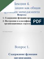 Лекция 4 Организация как общая функция менеджмента