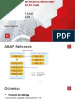 Новое в ABAP 7.50.pptx