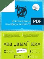 РЕКОМЕНДАЦИИ ПО ОФОРМЛЕНИЮ ТЕКСТОВ.pdf