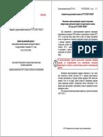 demo-rus-2021.pdf