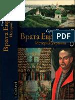 Vrata_Evrop_Ystoryia_Ukrayn_ros.pdf
