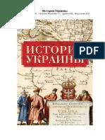 История Украины ( PDFDrive.com ).pdf