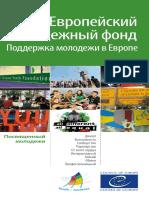 Fonds européen jeunesse_RUS.pdf