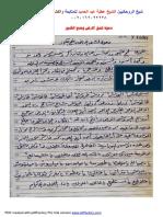 دعوة لشق الارض وفتح الكنوز.pdf