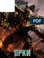 Warhammer_40k_-_7th_edition_codex_-_Orki_1_01.pdf