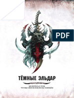 Warhammer_40k_-_7th_edition_codex_-_Tyomnye_eldar_1_0.pdf