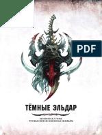 Warhammer_40k_-_7th_edition_codex_-_Tyomnye_eldar_1_0.pdf