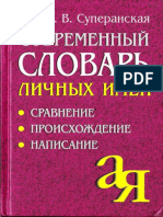 суперанская, словарь личных имен.pdf