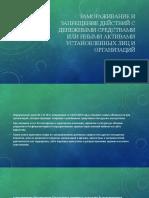 замораживание и запрещение действий с денежными средствами.pptx