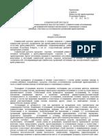 Протоколы диагностики и лечения пациентов с ревматическими заболеваниями