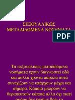 κωνσταντινιδου ιωαννα - σμν