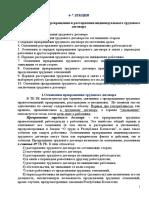 Лекция 6-7 ТК РК - 2020