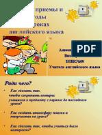 Игровые приемы и методы на уроках английского языка