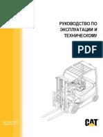 Рук-во по эксплуатации и ТО EP25-35(C)N.pdf