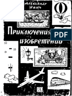 Приключения изобретений-1966