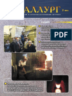Металлург_2011_07.pdf