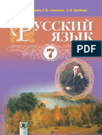 7_klas_rosijska_mova_poljakova_2015.pdf