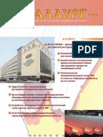 Металлург_2012_05.pdf