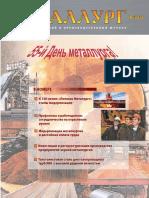 Металлург_2012_06.pdf