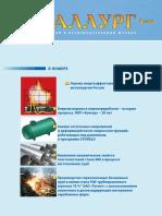 металлург_2012_08.pdf
