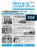 Εφημερίδα Χιώτικη Διαφάνεια Φ.1023