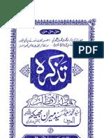 Brief hagiography of Syed Muhammad Saeed Hazrat Miran Bheekh (RA)