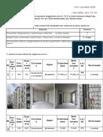 Справка анализ продажи Залесская (wecompress.com).docx