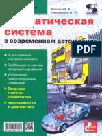 Климатическая система в современном автомобиле  2013.pdf